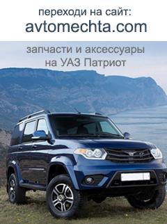 Запчасти и аксессуары на УАЗ Патриот