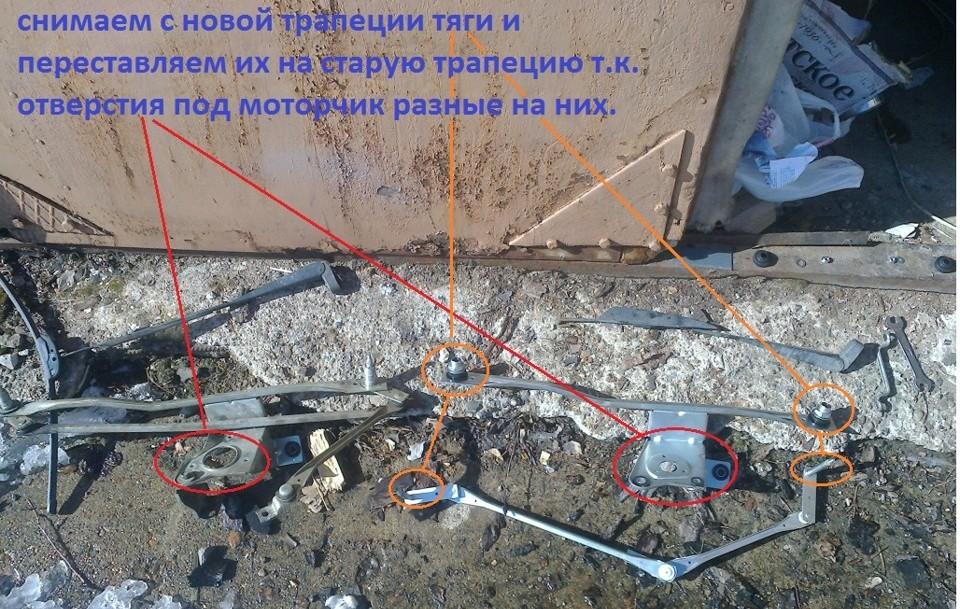 dvorniki9 e1455092985103 - Схема стеклоочистителей уаз патриот